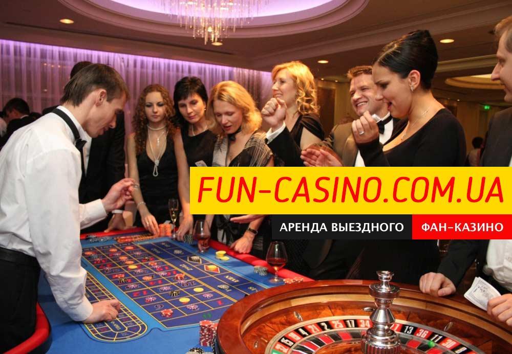 Прокат казино всероссийское казино онлайн