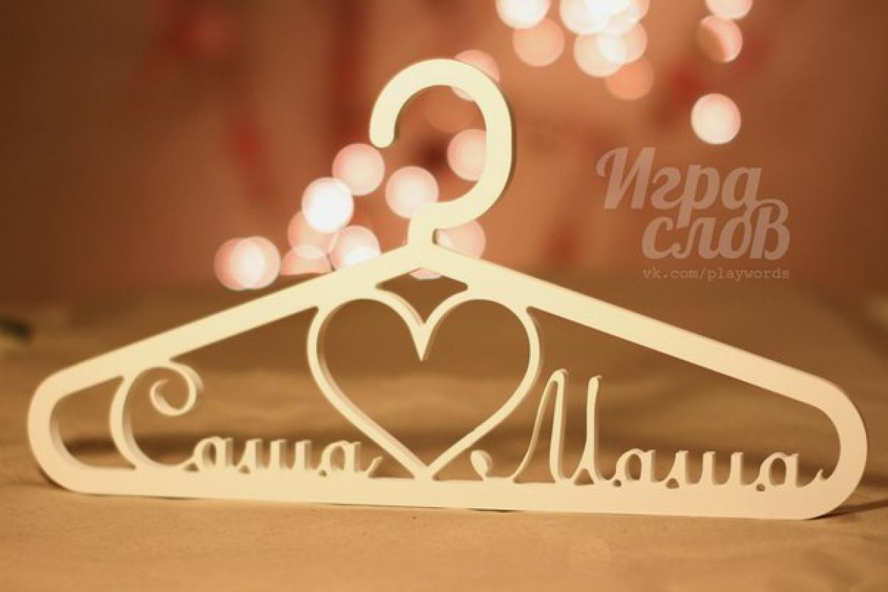 Слова для свадьбы из фанеры своими руками