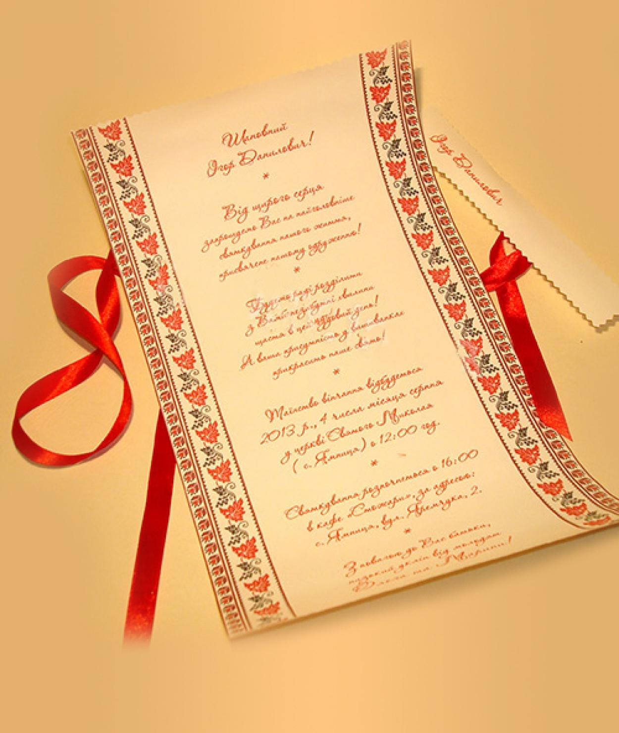 Удмуртские поздравления для свадьбы