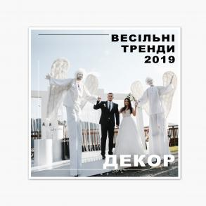 Агенція ESKIZ weddings & events