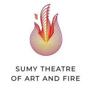 Sumy_theatre_of_art_and_fire(STAF)