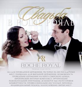 Ресторан ROCHE ROYAL
